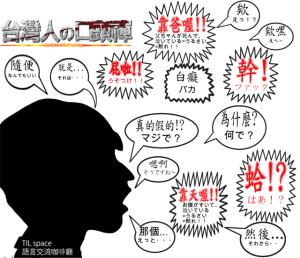 台湾人の口癖