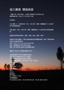 誠徵環境演員文宣(正確版)-2