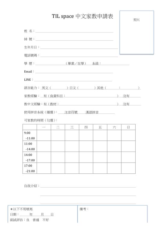 募集中文家教!/中国語の家庭教師募集のお知らせ