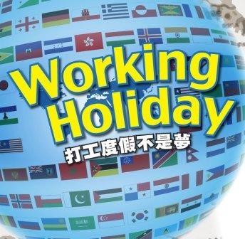 關於留學簽證的打工(之一)/留学ビザでのアルバイトについて(その1)