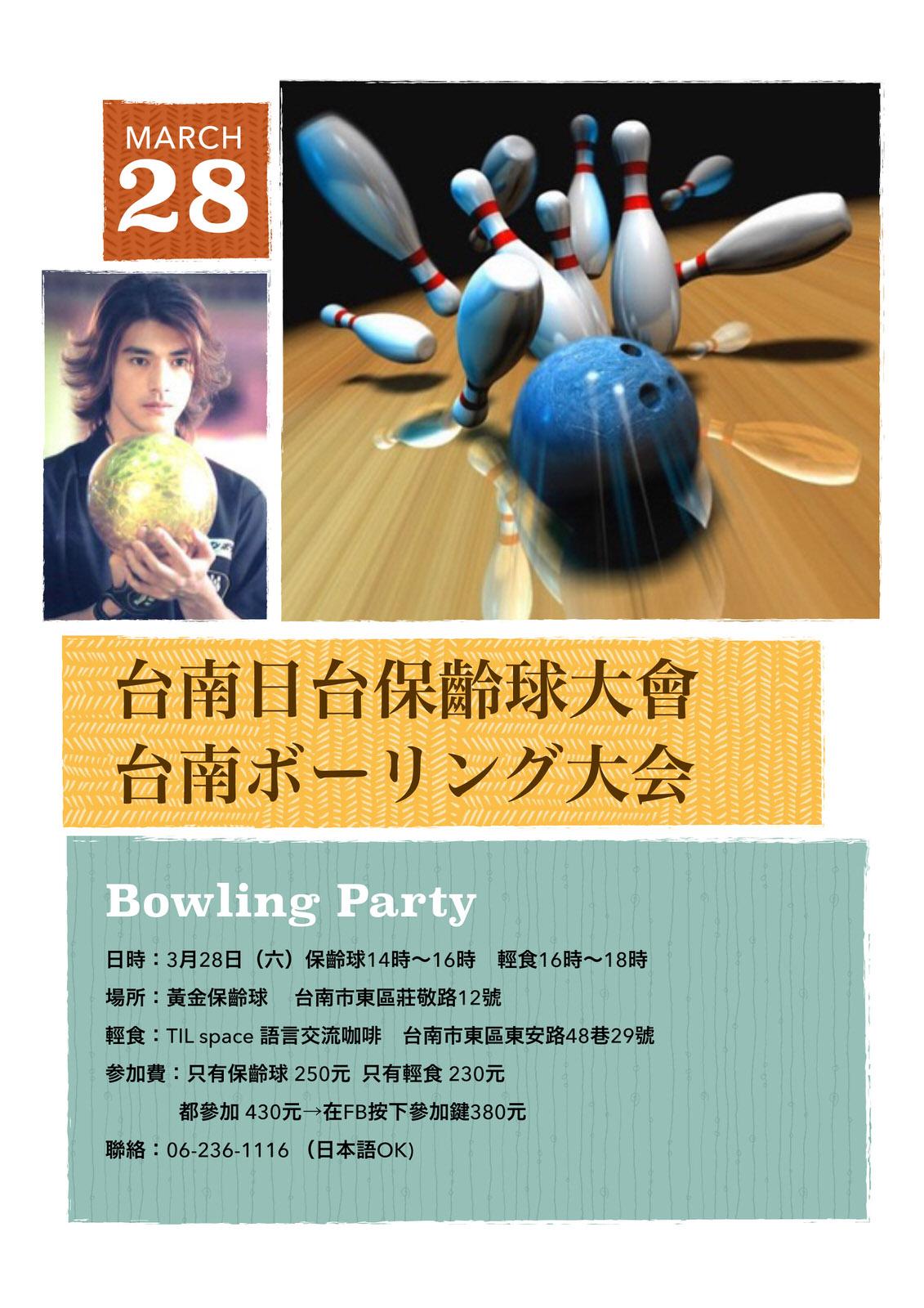 台南日台保齡球大會/台南ボーリング大会