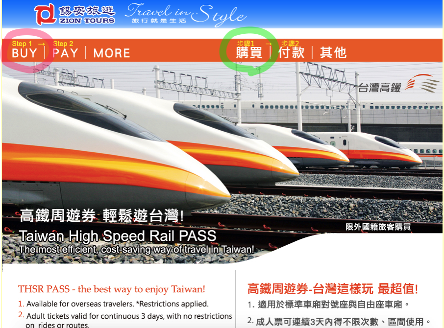 台湾の新幹線(高鐵)を賢く使うには!