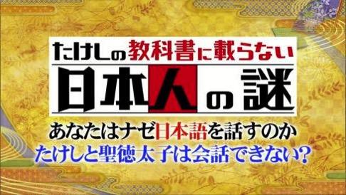 日本語の謎と歴史