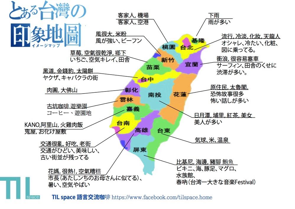 台灣的印象地圖