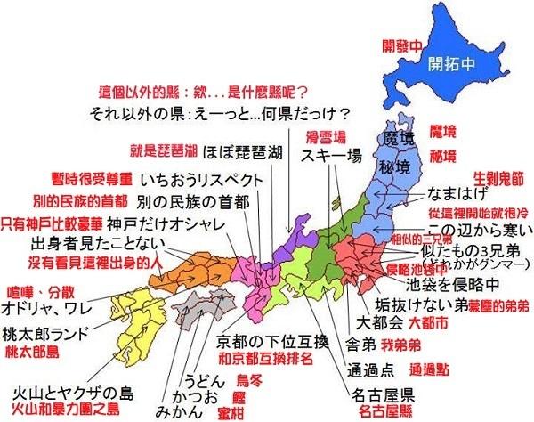 日本印象地圖
