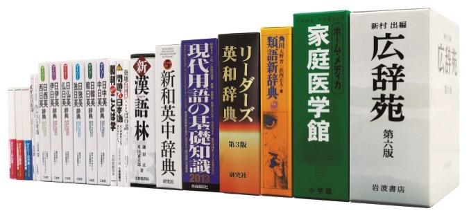 家庭に絶対ある本(言語交換会)