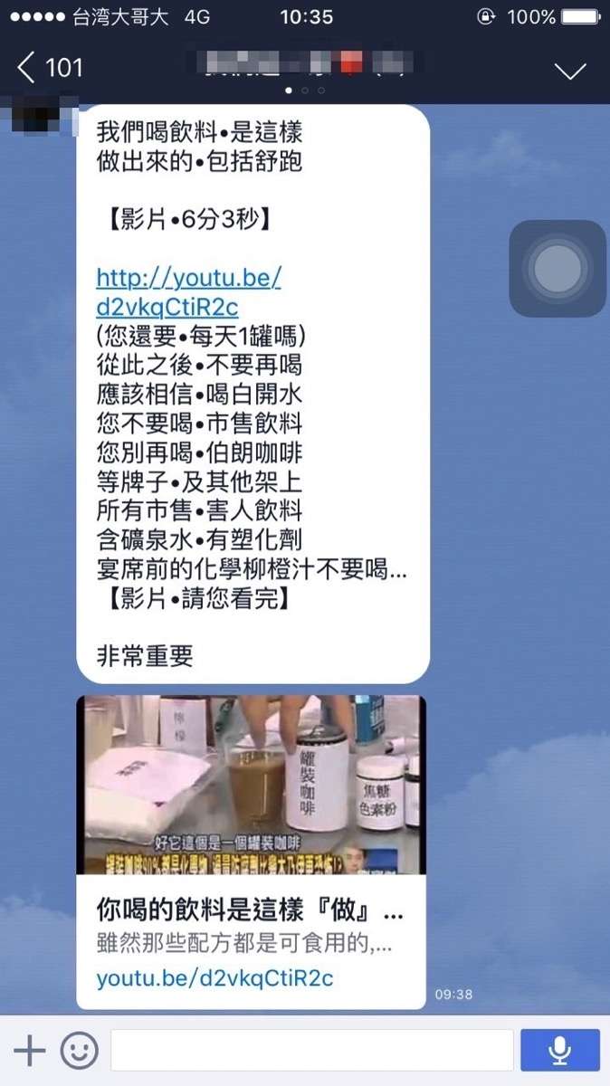 台灣媽媽愛傳訊息