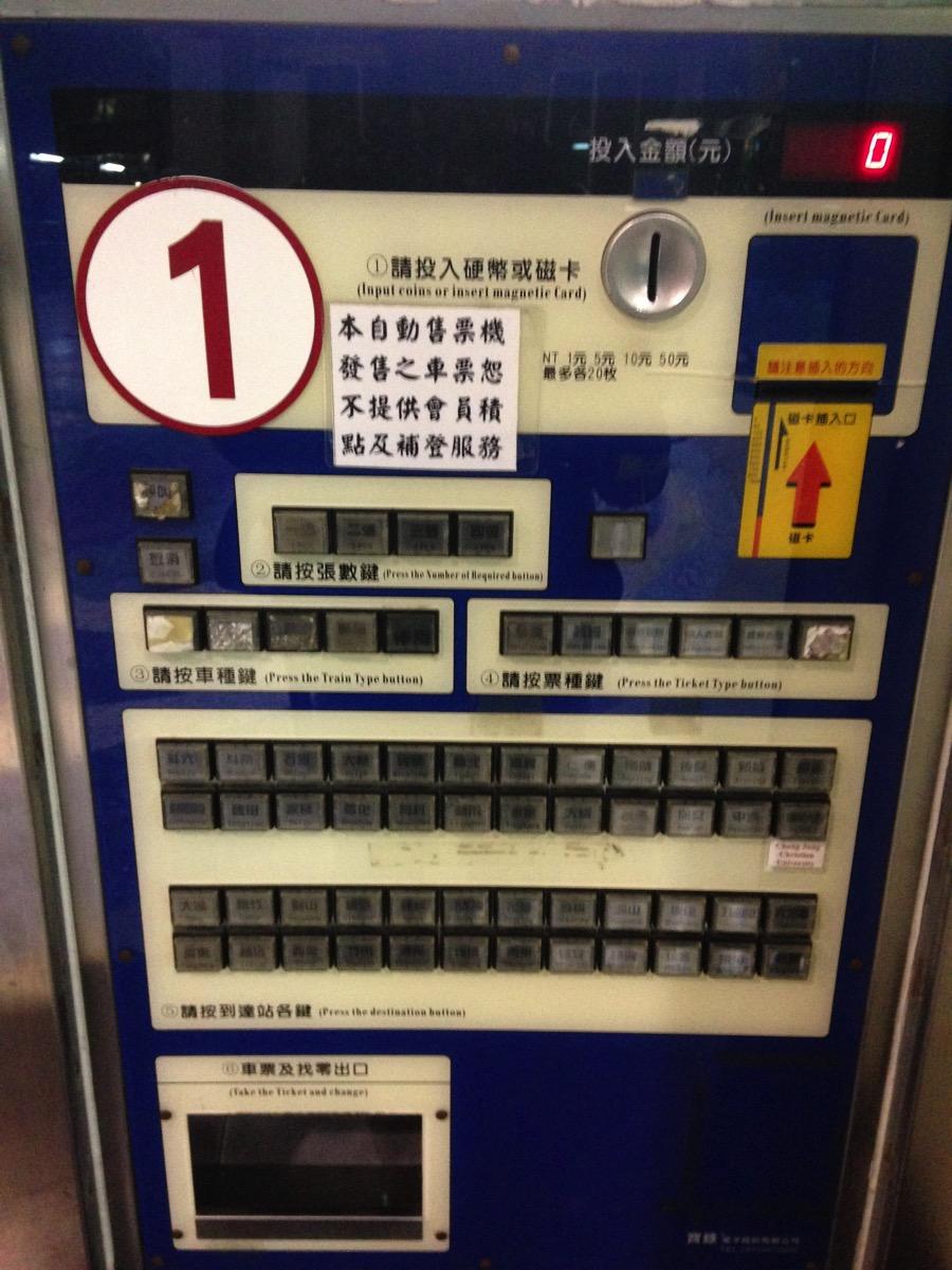 台南から桃園空港への行き方(新幹線編)
