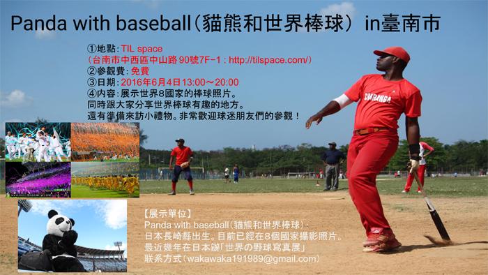 世界の野球写真展in台南市