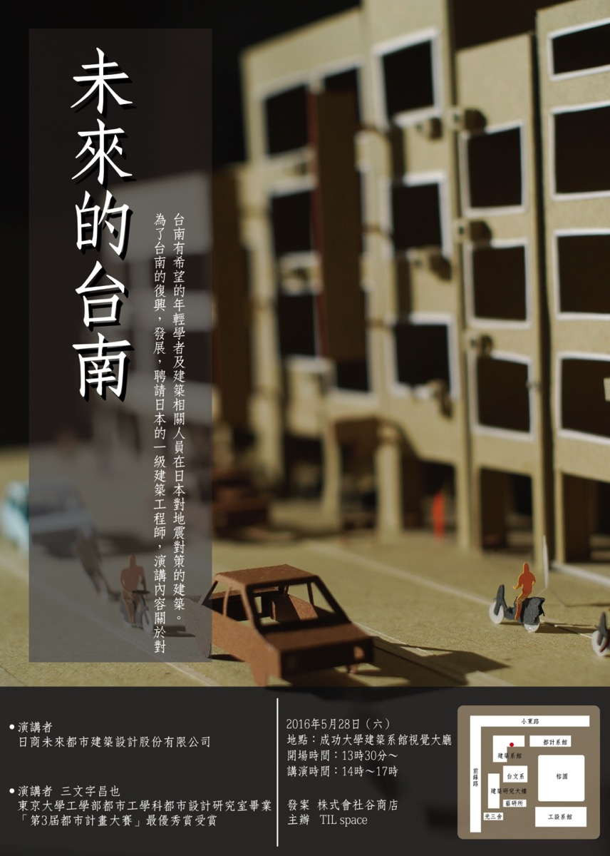 東京大學的學生以台南為題材所設計的都市計畫,在日本得到了最優秀獎!
