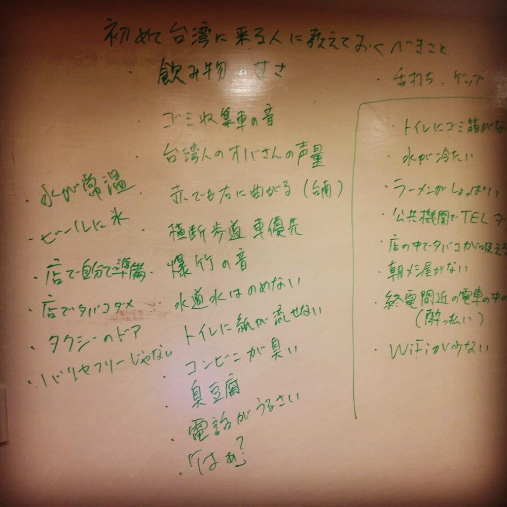 一定要告訴初訪日本之台灣人的事