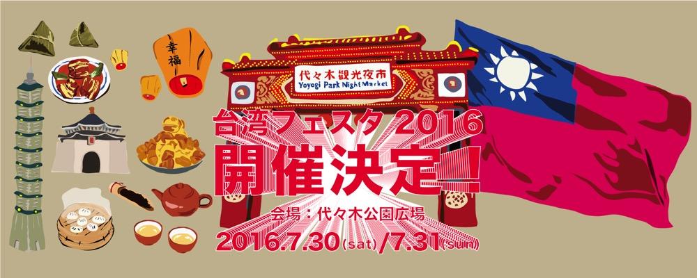 台湾フェスタ開催決定バナー