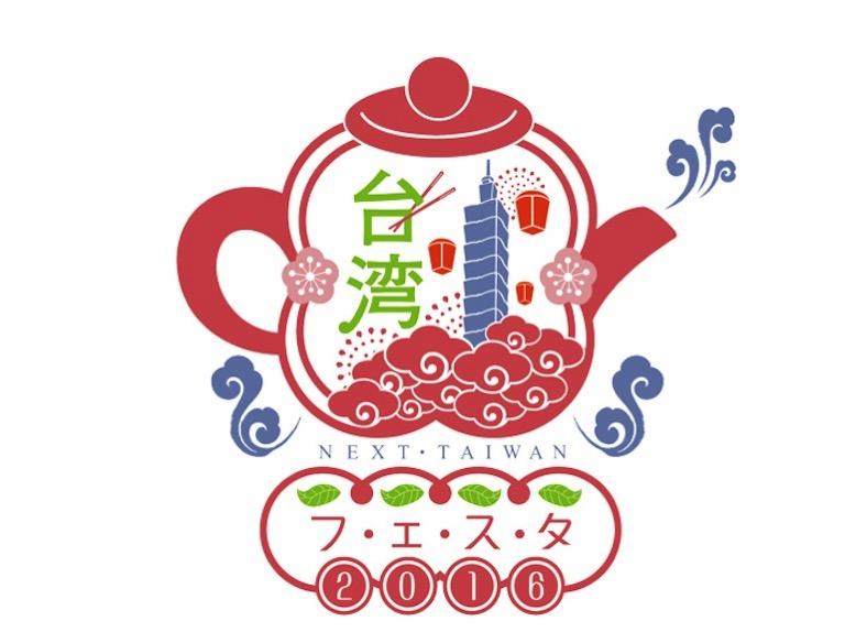 台湾フェスタ