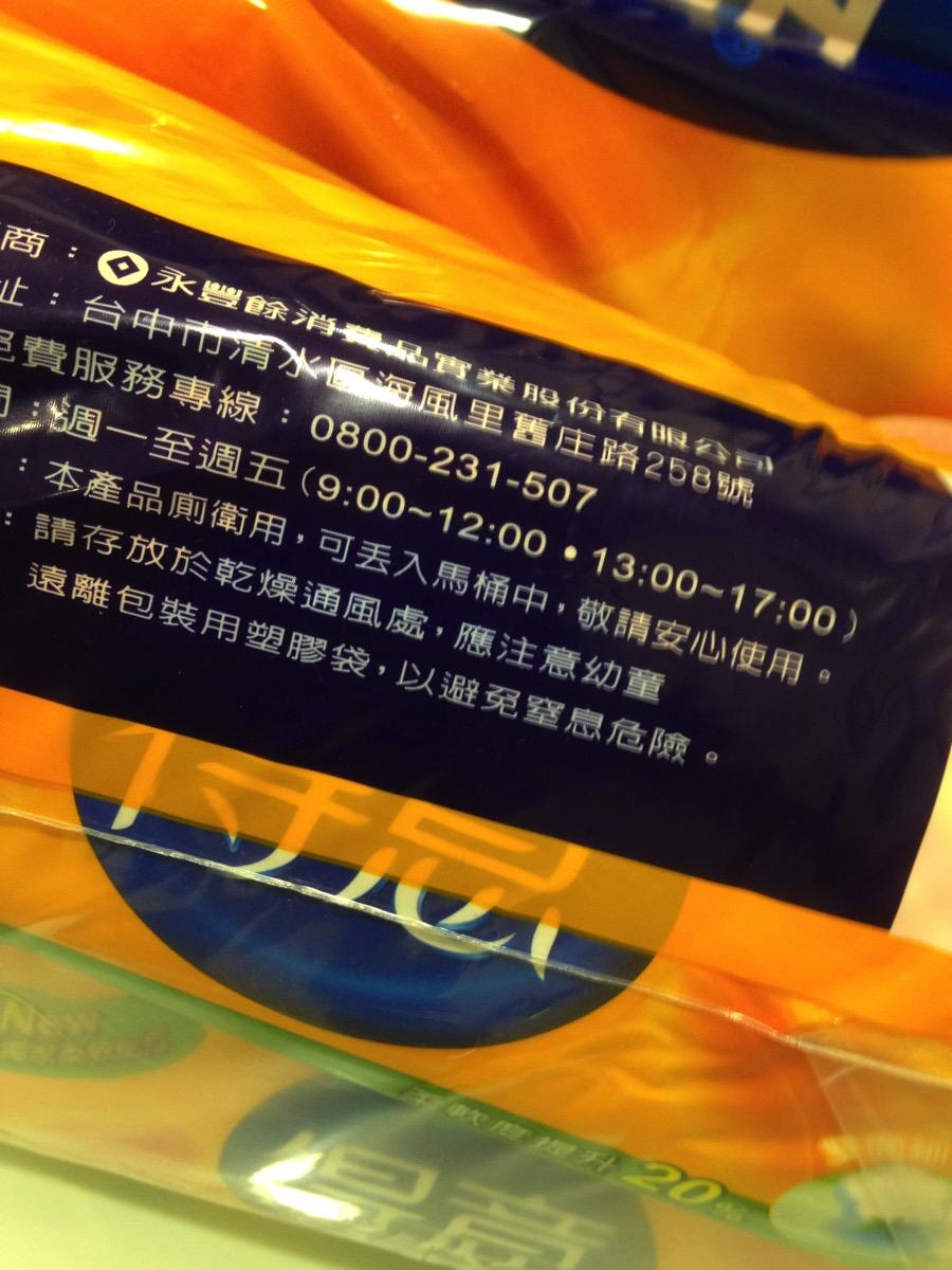 台湾もトイレットペーパー流せますから!