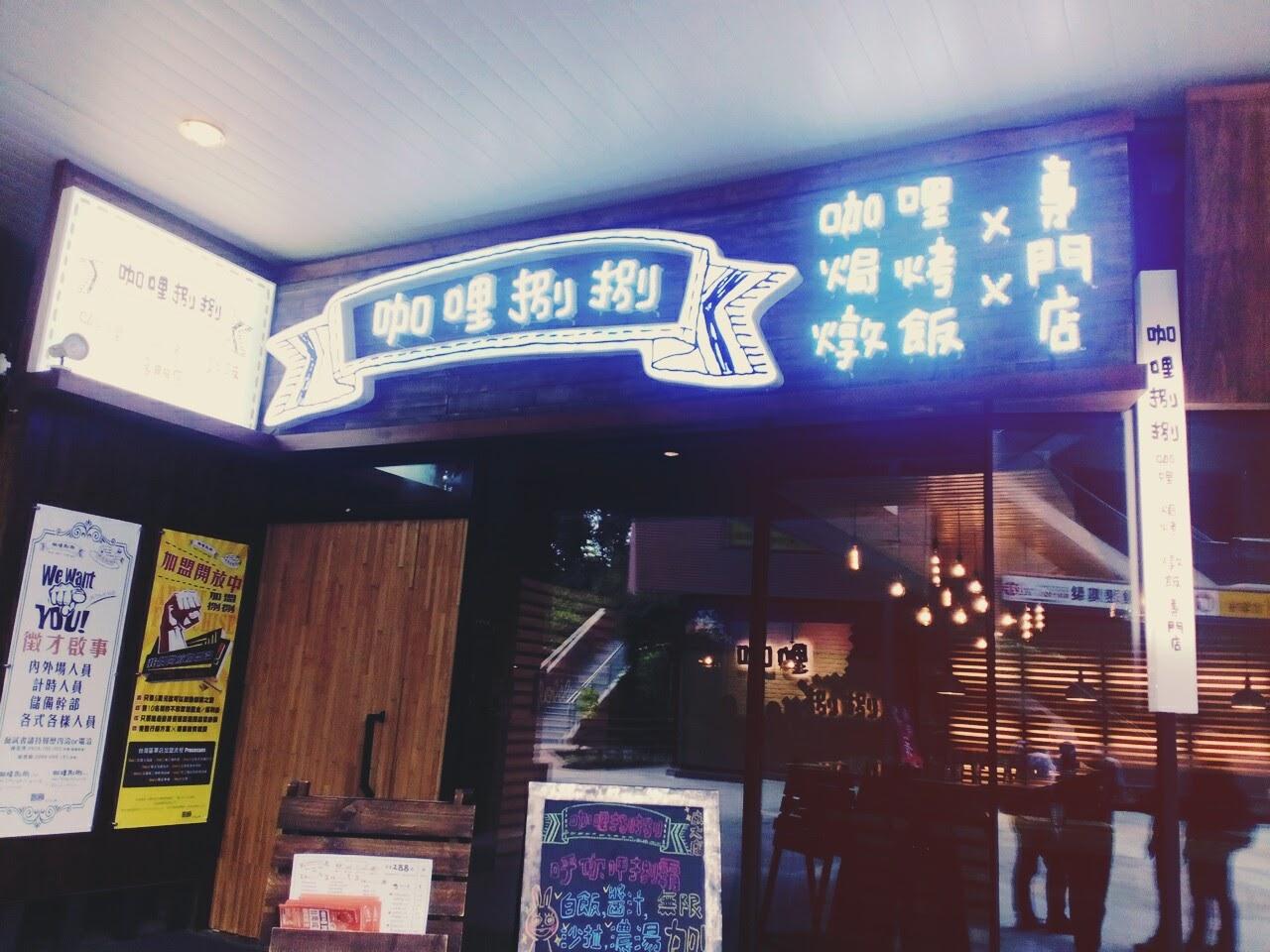 日本で話題のピンクカレーも!ニューオープンのカレー屋さんに行ってきた。台灣也有在日本造成話題的粉紅咖哩!去了新開幕的咖哩餐廳。