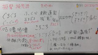 日本語的擬音語和擬態語(8/24 交流会報告)