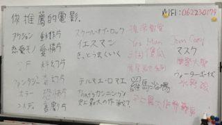 大家選最好的電影(8/31 交流会報告)