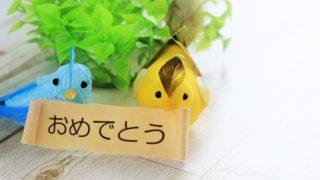 日台交流會8月30日(四)