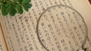(週四下午2點~)初級日本語勉強会