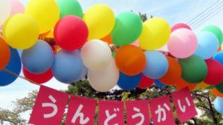 4月20日(六)日台交流運動會