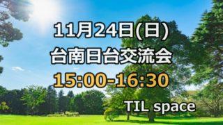 11月24日(日)日台交流會