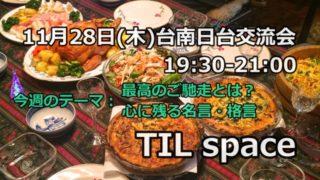 11月28日(四)日台交流會