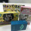 11月3日(日)日台交流會(自由聊天+桌遊+Wii)