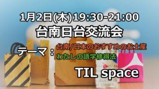 1月2日(四)日台交流会