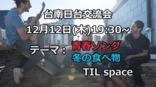 12月12日(四)日台交流會