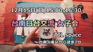 12月15日(日)日台交流「女子会」