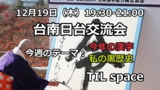 12月19日(四)日台交流会