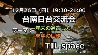 12月26日(四)日台交流会