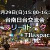 12月29日(日)日台交流會