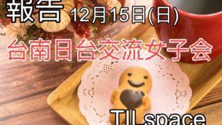 TILspace女子会(12/15(日)交流会報告)