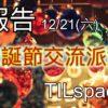 報告:2019/12/21(六)TILspace聖誕派對