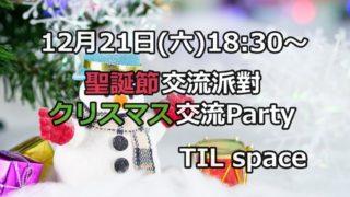 12/21聖誕節交流派對(クリスマス交流Party)