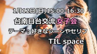 1/12(日)日台交流「女子会」