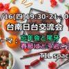 1月16日(四)日台交流会