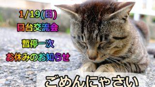 1/19(日)日台交流會休息了