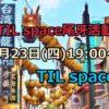 1/23(四)日台交流尾牙活動