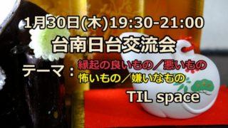 1月30日(四)日台交流会