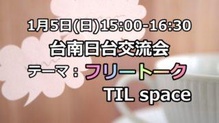 1月5日(日)日台交流会