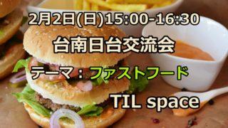 2月2日(日)日台交流会