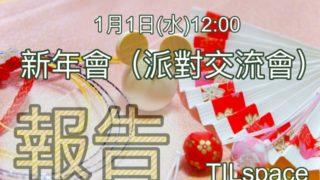 報告:2020/1/1(三)TILspace新年會