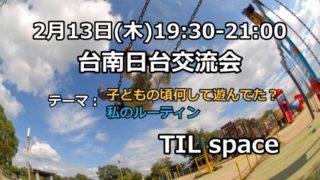 2月13日(四)日台交流会