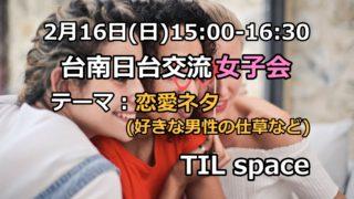 2/16(日)日台交流「女子会」