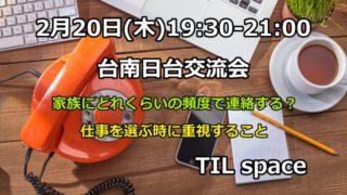 2月20日(四)日台交流会