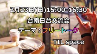 2月23日(日)日台交流会