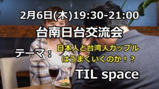 2月6日(四)日台交流会