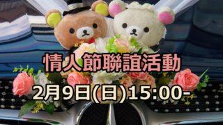 2/9情人節聯誼派對!(TILお見合いパーティ)